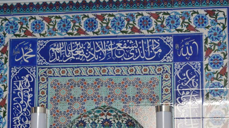 Gebetsnische mit Koranversen und den Kalligraphien von «Mohammed» und «Allah» | © Sylvia Stam