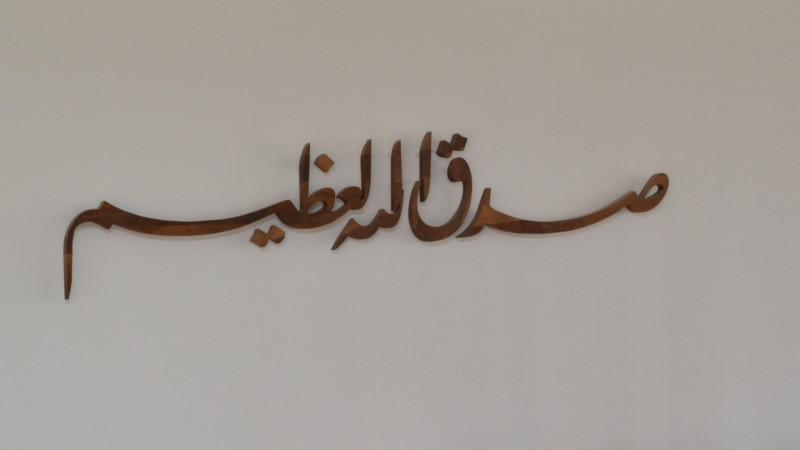 Kalligraphie in einer Moschee | © Sylvia Stam