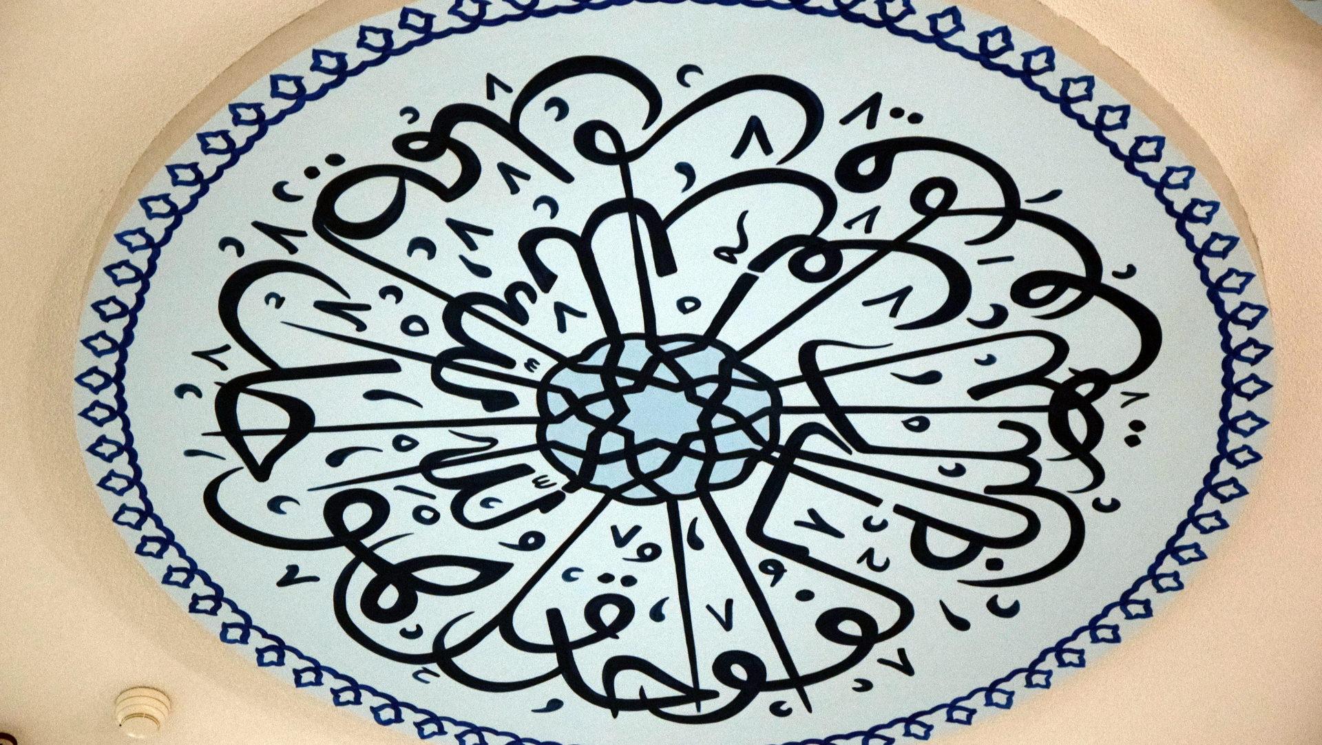 Arabische Emirate gründen Komitee für interreligiösen Dialog