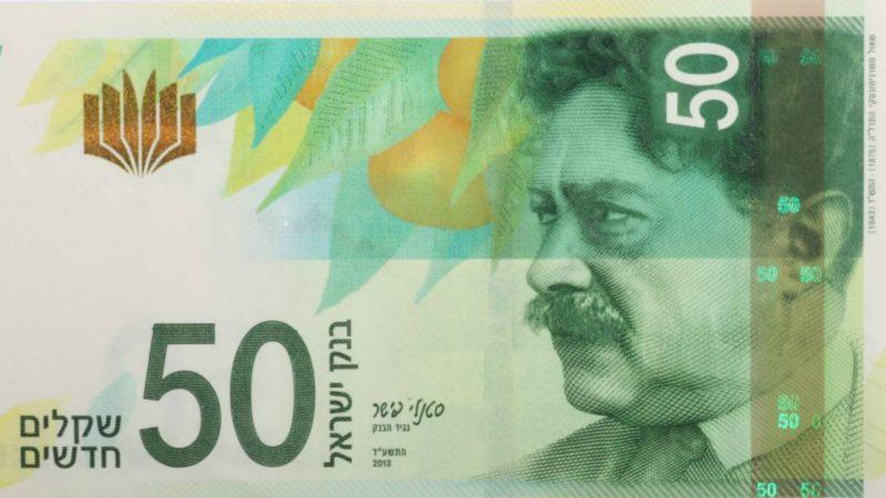 Le billet de 50 shekels représente le poète Shaul Tchernichovsky