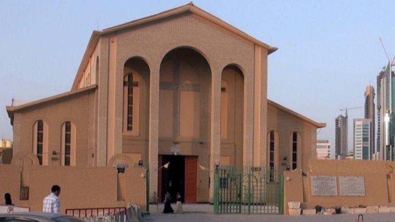 Cathédrale de la Sainte-Famille, à Koweït City |  © garysan97 Flickr CC BY-SA 2